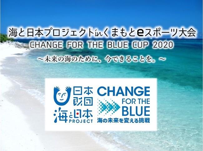 海と日本プロジェクト in くまもと eスポーツ